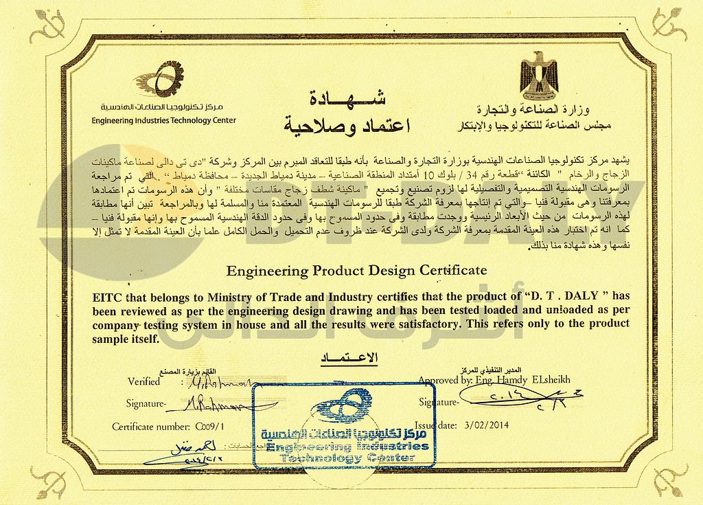 شهادة اعتماد وصلاحية من وزارة الصناعة والتجارة