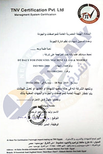 الهيئة المصرية للموصفات والجودة - شهادة نظم ادارة الجودة
