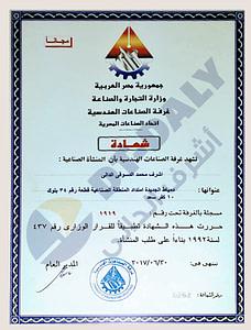 غرفة الصناعات الهندسية - اتحاد الصناعات المصرية